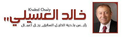 Khaled Osaily. خالد العسيلي